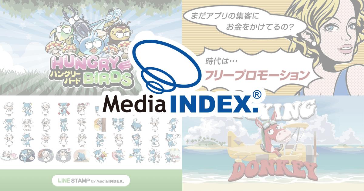 メディアインデックス株式会社|コーポレートサイト